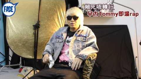 FACE 300期﹣賴死唔轉行 曱甴Tommy無限loop rap 拍MV拍MV...
