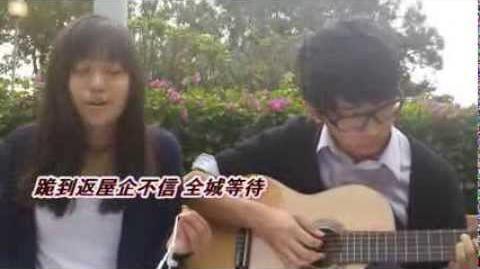 跪回家(原曲-擁抱愛)-賀台慶主題曲