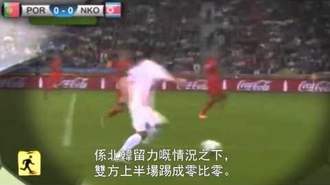 北韓路邊社 北韓撃敗葡萄牙 勇奪世界盃冠軍