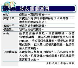 Wonghe rumor feedback