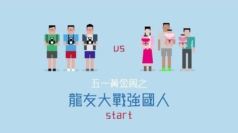 【五一黃金周】龍友大戰強國人動畫