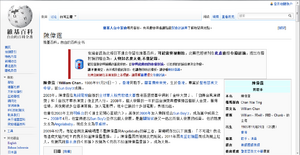 Zhwiki William Chan del