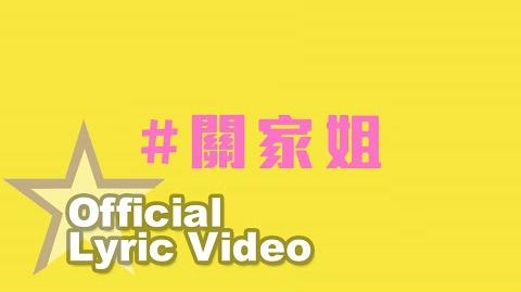 關心妍 Jade Kwan - 關家姐 Official Lyric Video - 官方完整版
