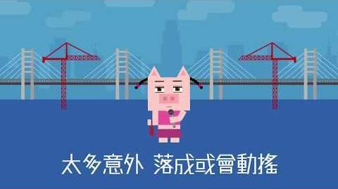 【再見港豬噢】