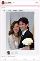 Lindachungmarried