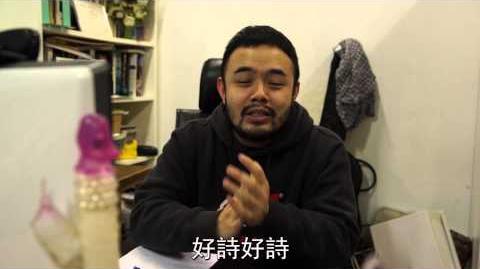 【情人節專輯】潮州佬向潮州辣妹淨心BB示愛