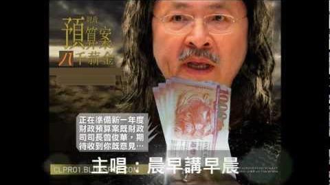 山卡啦—財爺,基層市民需要你...《我要八千》MV〈原曲:愛上殺手〉
