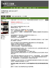 20061113 HKBF01