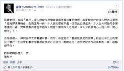 Anthonyperryelectionwarmnotice