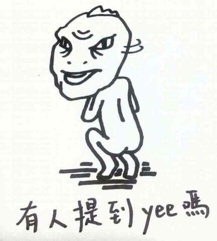 檔案:有人提到yee嗎.jpg