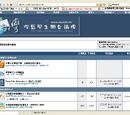 台灣深藍學生聯合論壇