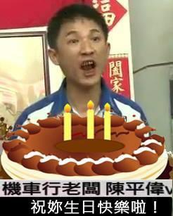 檔案:祝妳生日快樂啦!.jpg