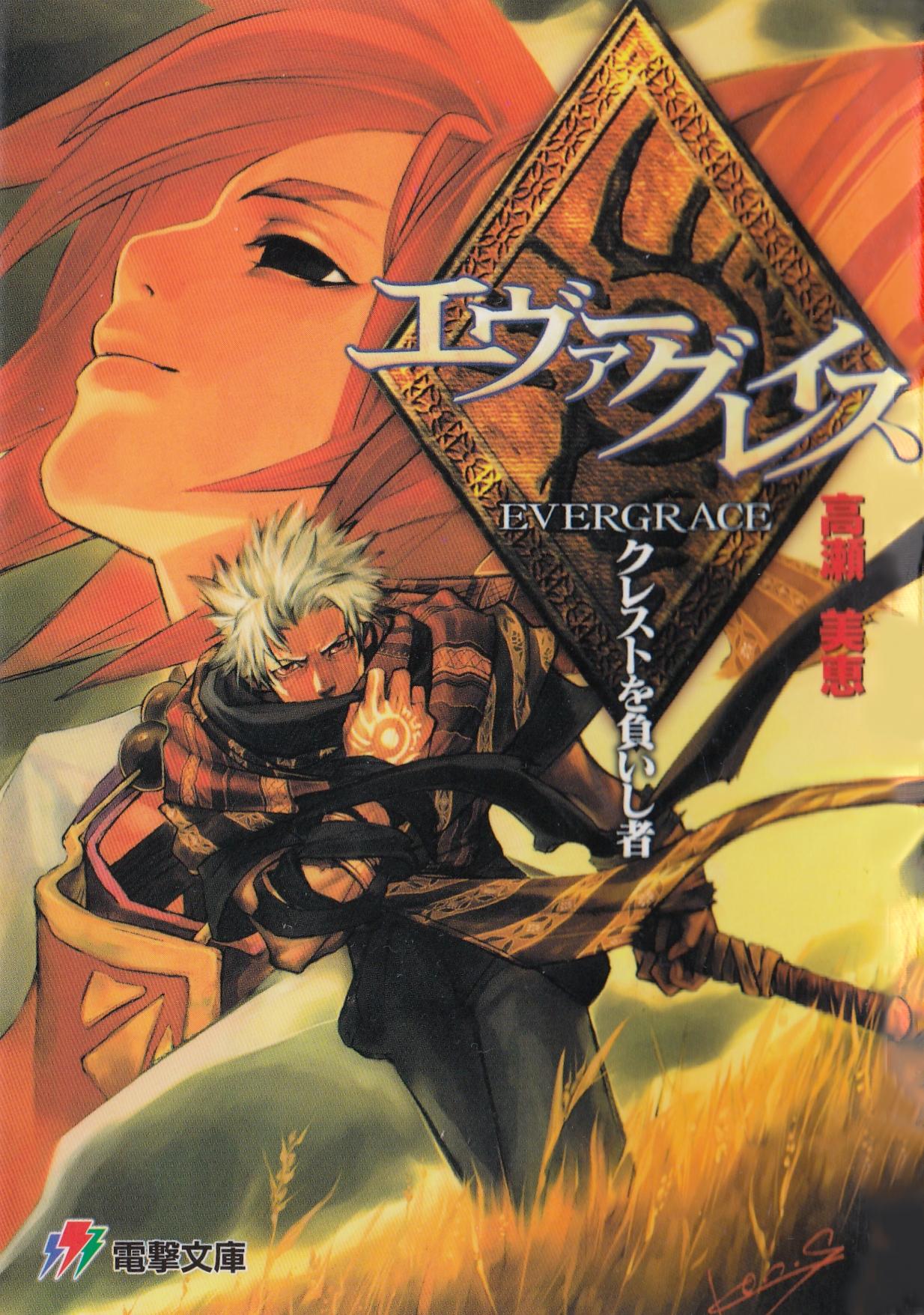 Evergrace Mie Takase