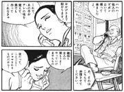 Okami - Yuka's Mother 10