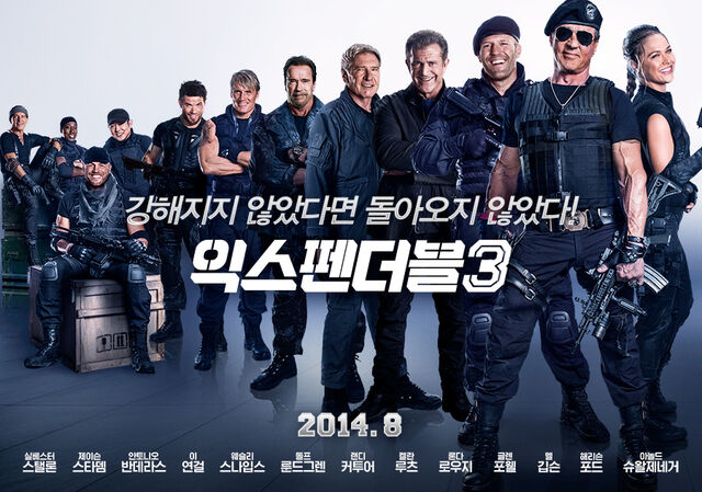 File:EX3 Korean movie poster roster.jpg