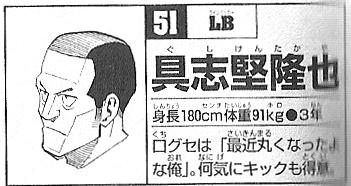 File:Takuya Gushiken.png