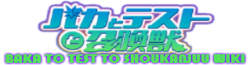 Baka to Test to Shoukanjuu Wiki Wordmark