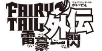 Fairy Tail Gaiden: Flash of Great Lightning