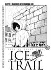 Ice Trail: Глава 8