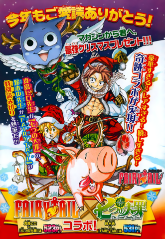 File:Fairy Tail x The Seven Deadly Sins Cover.png