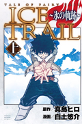 Ice Trail Volume 1