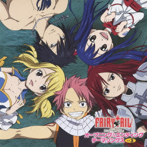 File:Fairy Tail Intro & Outro Themes Vol. 3.jpg