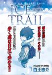 Ice Trail: Глава 1