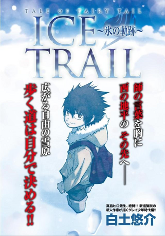 File:Fairy Tail Ice Trail Cover 1.png