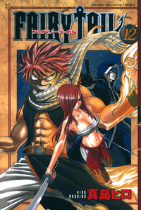 Volume 12 Cover