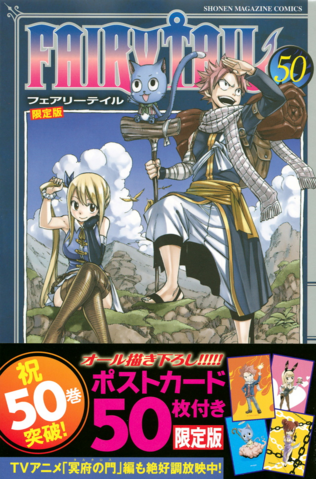 File:Volume 50 Cover - Special.png