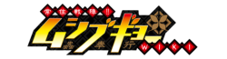 File:Mushibugyo Wordmark.png