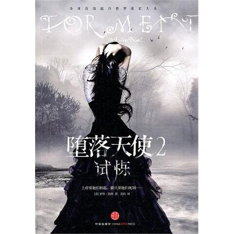 File:TORMENT - Chinese2.jpg