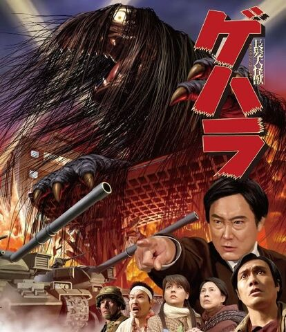 File:Long-haired-giant-monster-gehara-blu-ray-king-records.jpg