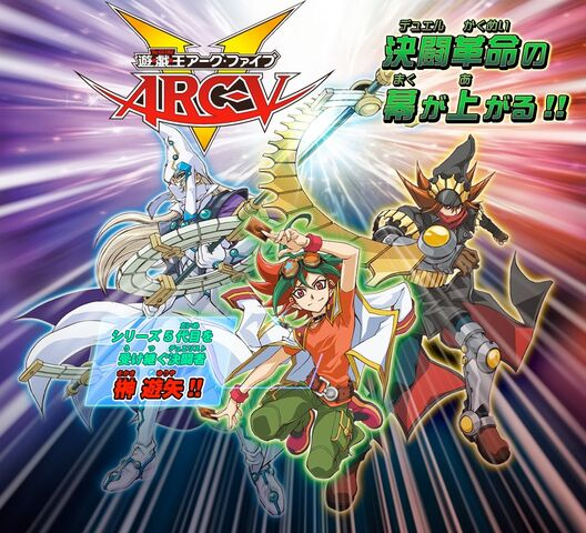 File:Yu-Gi-Oh Arc-V.jpg