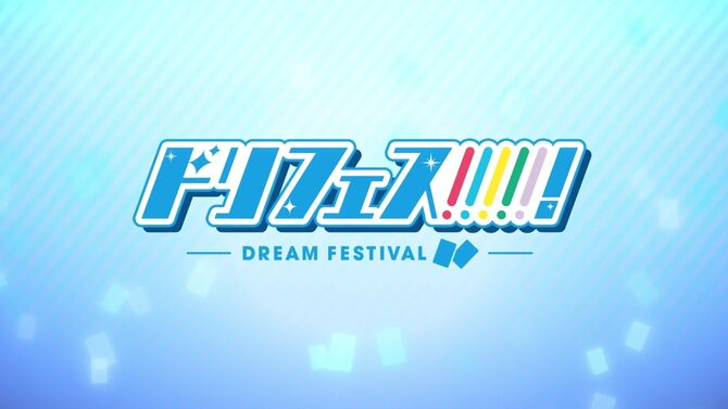 DreamFestival Logo