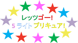 Let's Go! 5 Lights Pretty Cure! 2