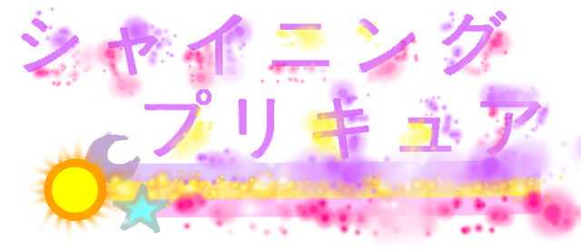 File:Shining Pretty Cure! logo.png