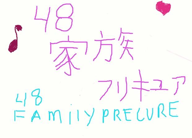 File:48 family precure title.jpg