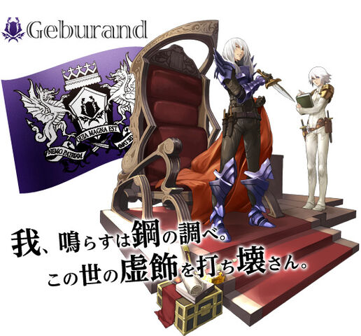 File:Geburand 04.jpg