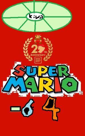 File:Super Mario -64 Boxart.jpg