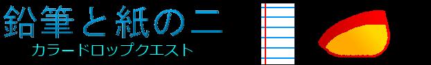 File:P&P2 Japanese Logo.PNG