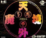 Far East of Eden Ziria for PC Engine