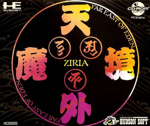 File:Far East of Eden Ziria for PC Engine.jpg