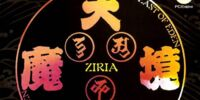 Far East of Eden: Ziria