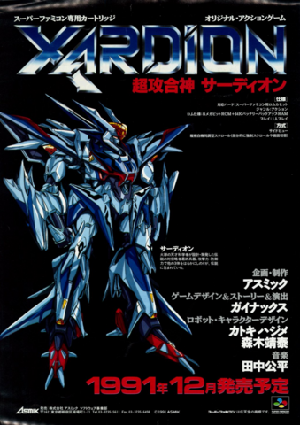 File:Xardion Japanese Cover Original.png