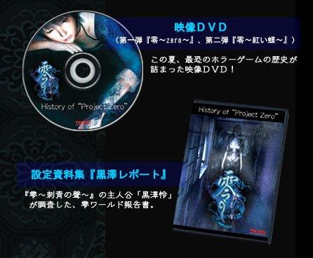 File:FFIII promo DVD.jpg