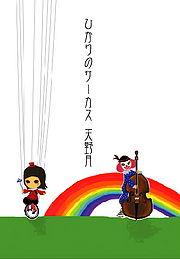 Hikari no Circus Cover