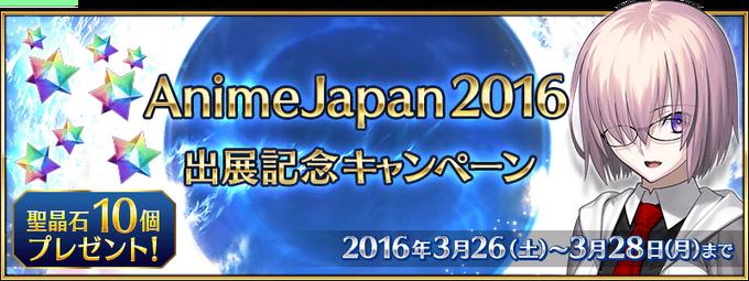 AnimeJapan 2016 Exhibiion Campaign