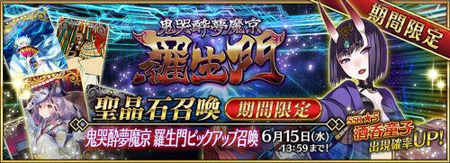 Ibaraki Douji Event Summoning Campaign Banner