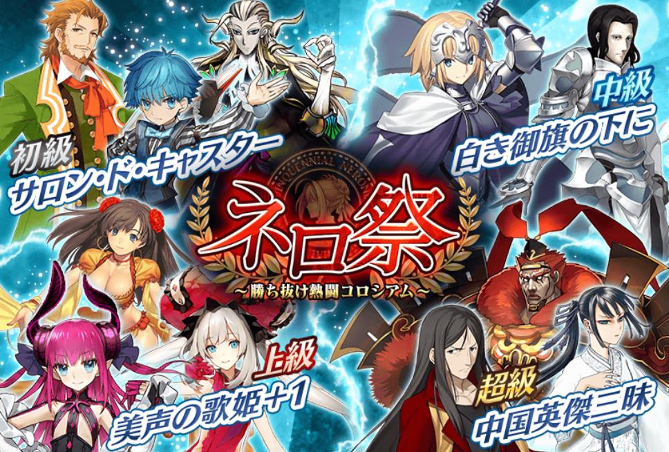 Nero Festival | Fate/Grand Order Wikia | Fandom powered by Wikia
